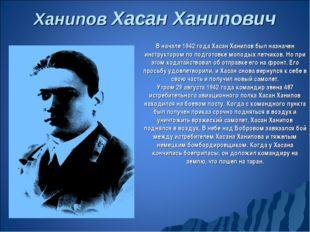 Ханипов Хасан Ханипович В начале 1942 года Хасан Ханипов был назначен инструк