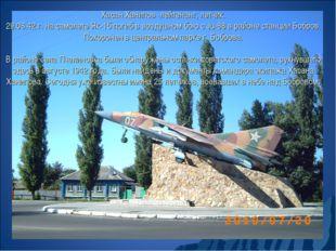 Хасан Ханипов -лейтенант, летчик. 29.08.42 г. на самолете Як-1б погиб в возду