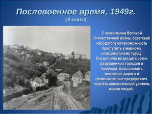 Послевоенное время, 1949г. (Азовка) С окончанием Великой Отечественной войны