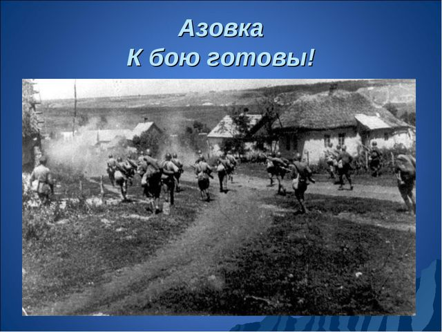 Азовка К бою готовы!