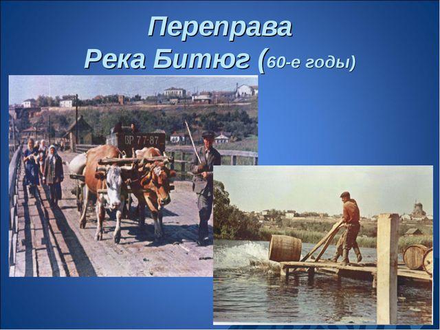 Переправа Река Битюг (60-е годы)
