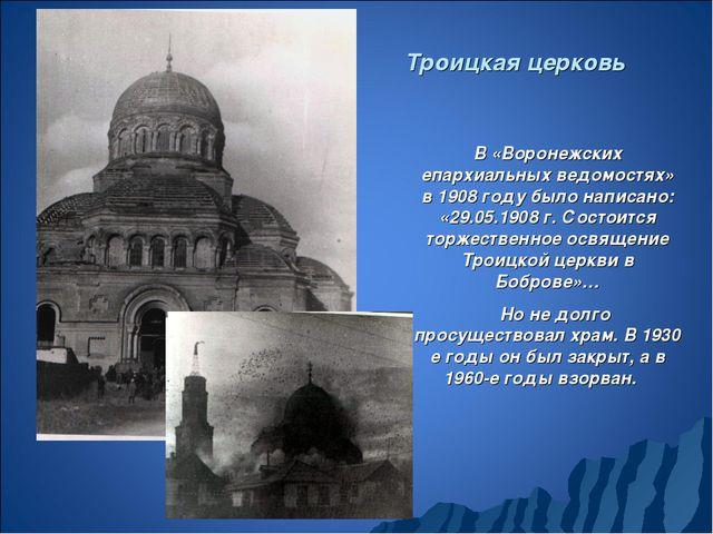 В «Воронежских епархиальных ведомостях» в 1908 году было написано: «29.05.19...
