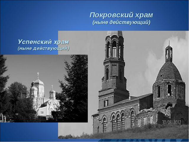 Покровский храм (ныне действующий) Покровский храм Успенский храм (ныне дейст...