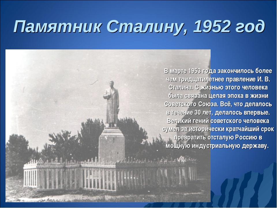 Памятник Сталину, 1952 год В марте 1953 года закончилось более чем тридцатиле...