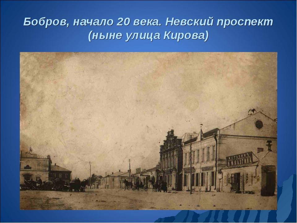 Бобров, начало 20 века. Невский проспект (ныне улица Кирова)