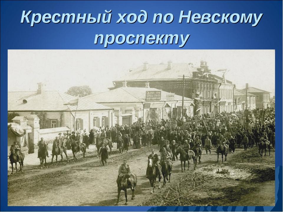 Крестный ход по Невскому проспекту
