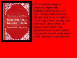 Составление первого вариантаКрасной книгипотребовалось 14 лет.Первая Красн