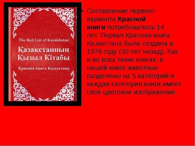 Составление первого вариантаКрасной книгипотребовалось 14 лет.Первая Красн...
