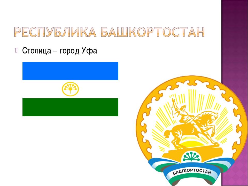 Столица – город Уфа