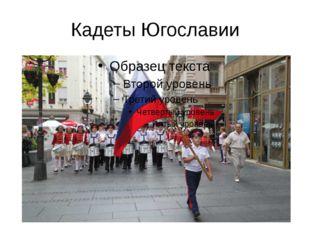 Кадеты Югославии