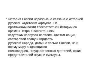 История России неразрывно связана с историей русских кадетских корпусов. На