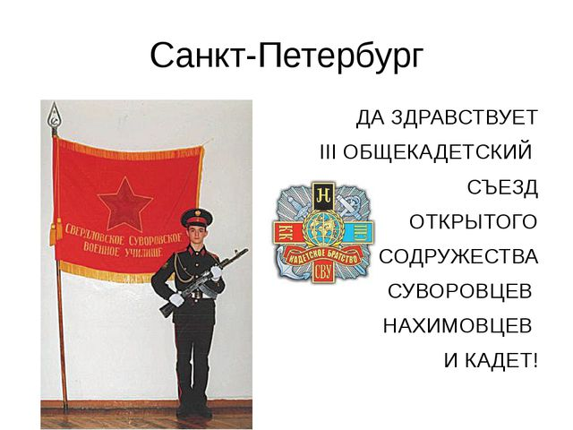 Санкт-Петербург ДА ЗДРАВСТВУЕТ III ОБЩЕКАДЕТСКИЙ СЪЕЗД ОТКРЫТОГО СОДРУЖЕСТВА...