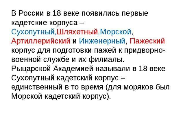 В России в 18 веке появились первые кадетские корпуса – Сухопутный,Шляхетный,...
