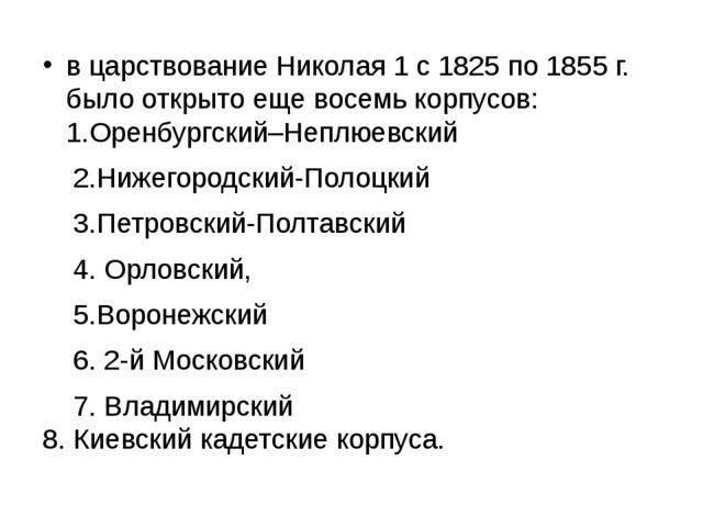 в царствование Николая 1 с 1825 по 1855 г. было открыто еще восемь корпусов:...
