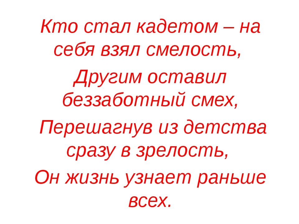 Кто стал кадетом – на себя взял смелость, Другим оставил беззаботный смех, П...