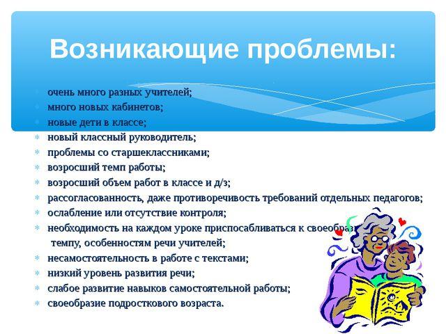 очень много разных учителей; много новых кабинетов; новые дети в классе; новы...