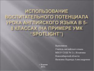 Выполнила: Учитель английского языка МБОУ СОШ № 1 г. Искитима Новосибирской о