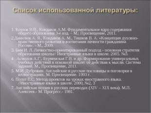 1. Козлов В.В., Кондаков А.М. Фундаментальное ядро содержания общего образова