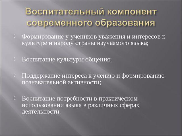 Формирование у учеников уважения и интересов к культуре и народу страны изуча...