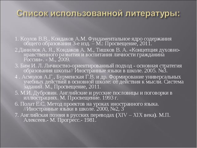 1. Козлов В.В., Кондаков А.М. Фундаментальное ядро содержания общего образова...
