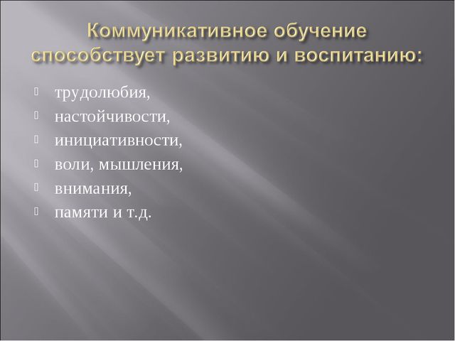 трудолюбия, настойчивости, инициативности, воли, мышления, внимания, памяти и...