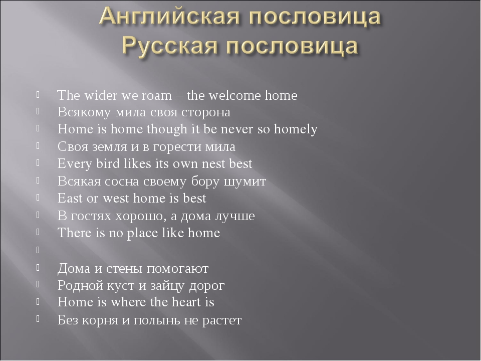 The wider we roam – the welcome home Всякому мила своя сторона Home is home t...