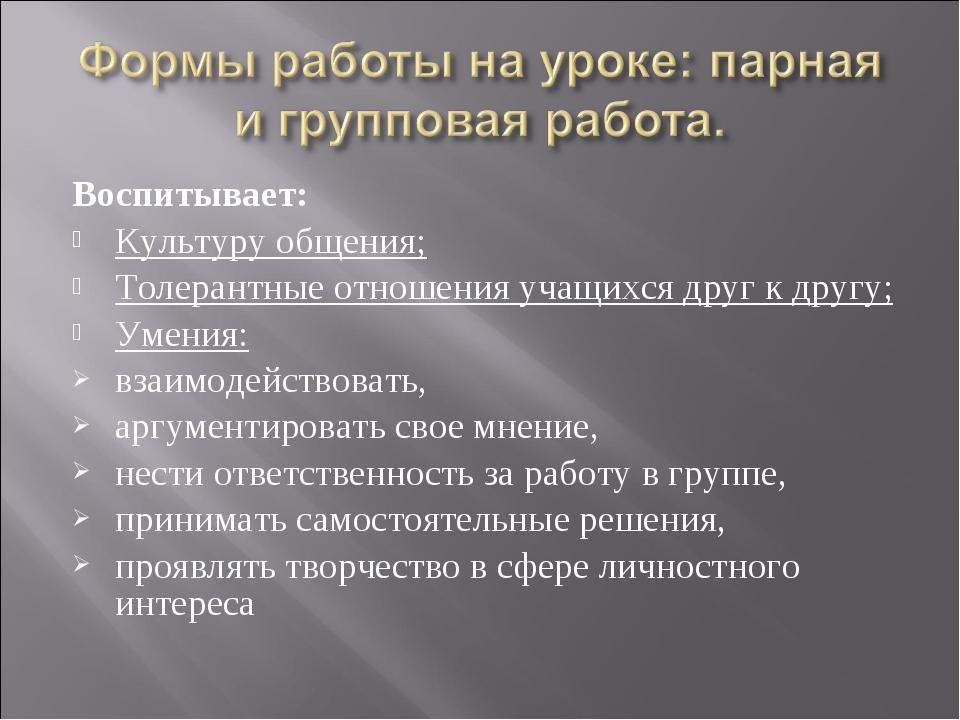 Воспитывает: Культуру общения; Толерантные отношения учащихся друг к другу; У...
