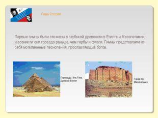 Гимн России Первые гимны были сложены в глубокой древности в Египте и Месопот