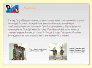 Гимн России В эпоху Петра Первого появилось много песнопений, прославляющих ц