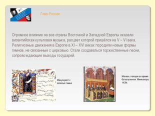 Гимн России Огромное влияние на все страны Восточной и Западной Европы оказал