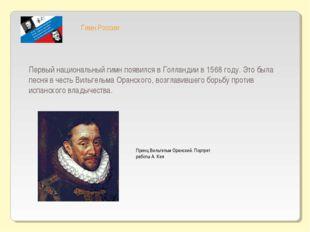 Гимн России Первый национальный гимн появился в Голландии в 1568 году. Это бы