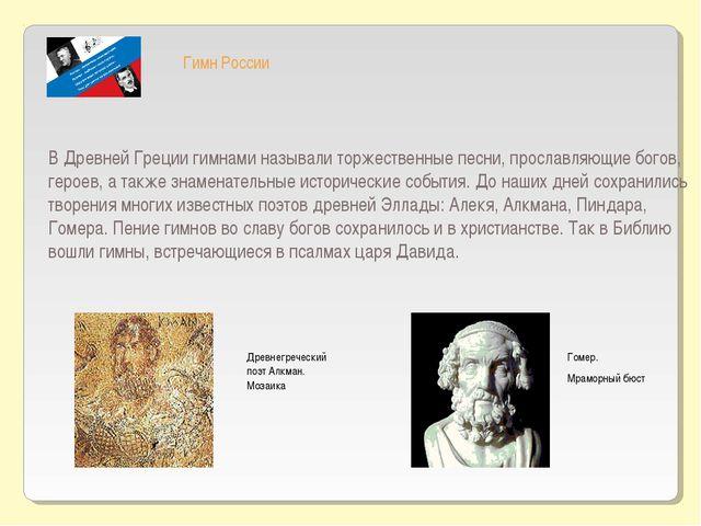 Гимн России В Древней Греции гимнами называли торжественные песни, прославляю...