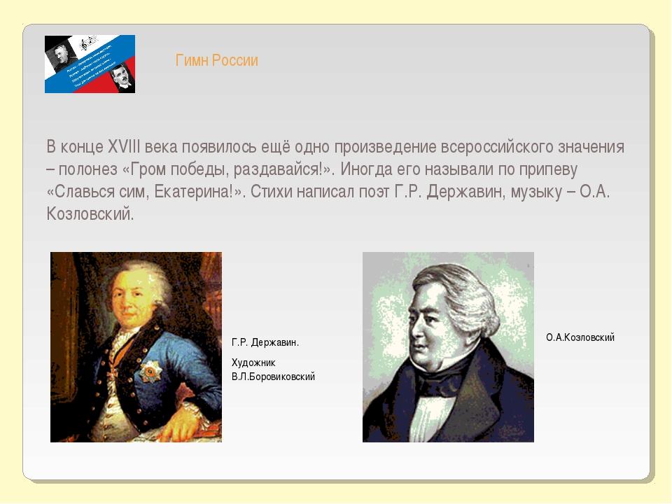 Гимн России В конце XVIII века появилось ещё одно произведение всероссийского...