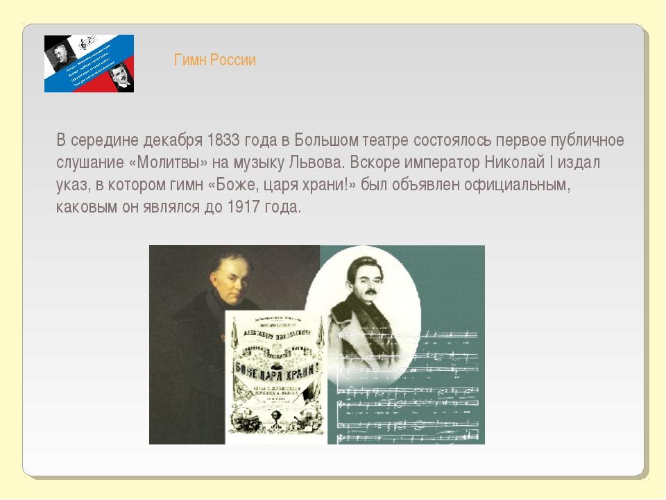 Гимн России В середине декабря 1833 года в Большом театре состоялось первое п...