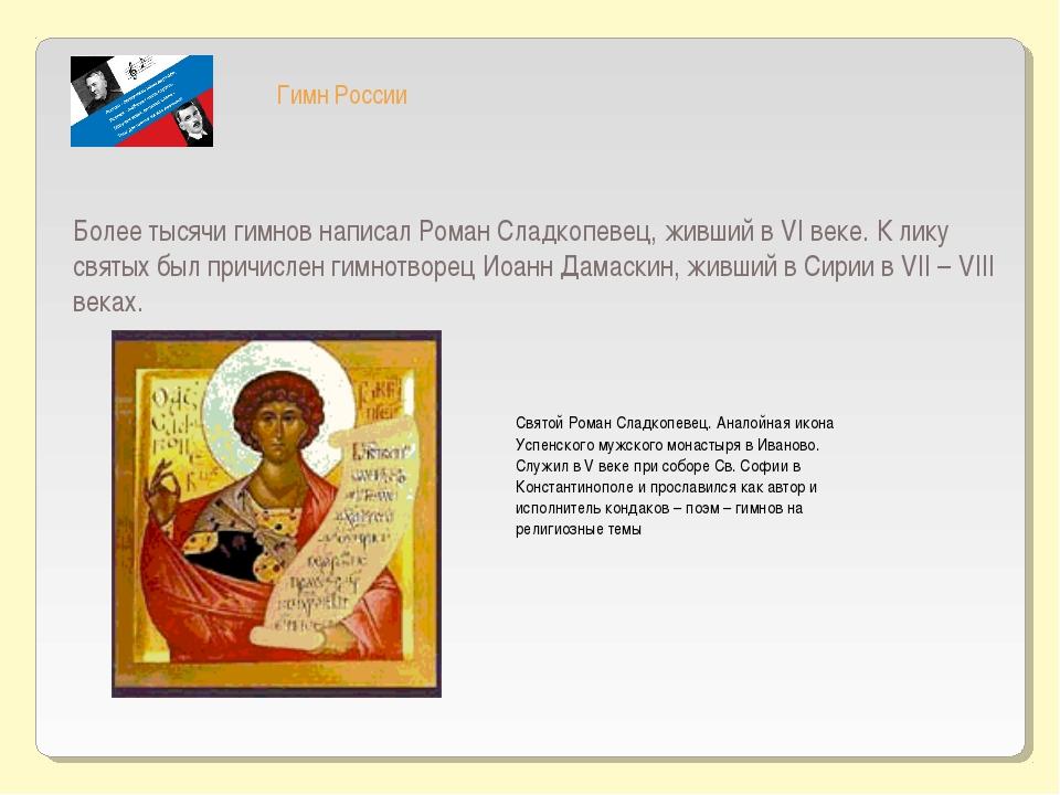 Гимн России Более тысячи гимнов написал Роман Сладкопевец, живший в VI веке....