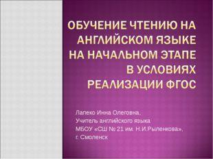 Лапеко Инна Олеговна, Учитель английского языка МБОУ «СШ № 21 им. Н.И.Рыленко