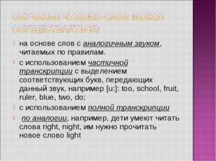 на основе слов с аналогичным звуком, читаемых по правилам. с использованием ч