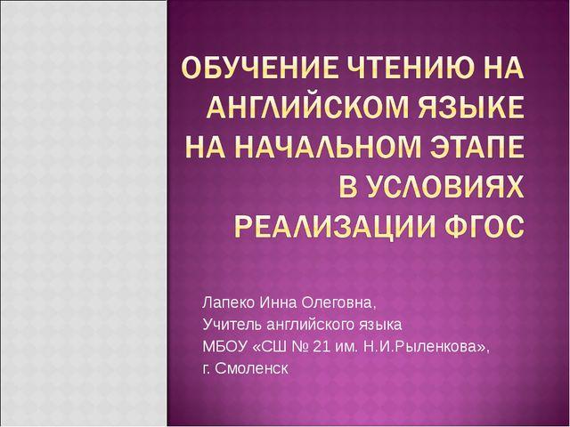 Лапеко Инна Олеговна, Учитель английского языка МБОУ «СШ № 21 им. Н.И.Рыленко...