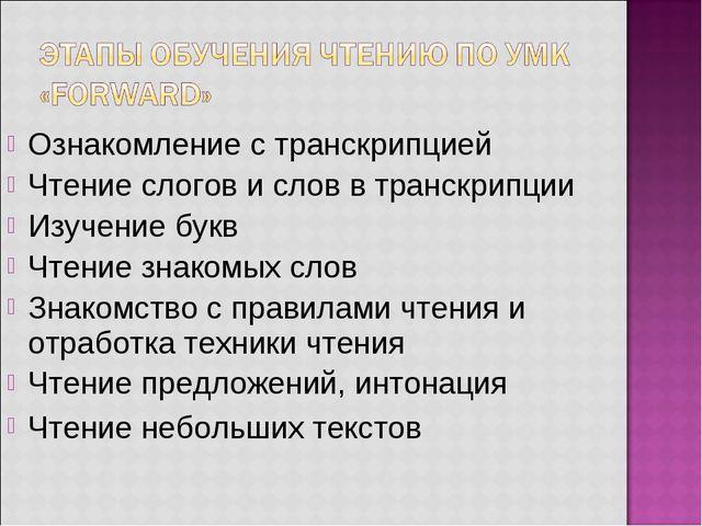 Ознакомление с транскрипцией Чтение слогов и слов в транскрипции Изучение бук...