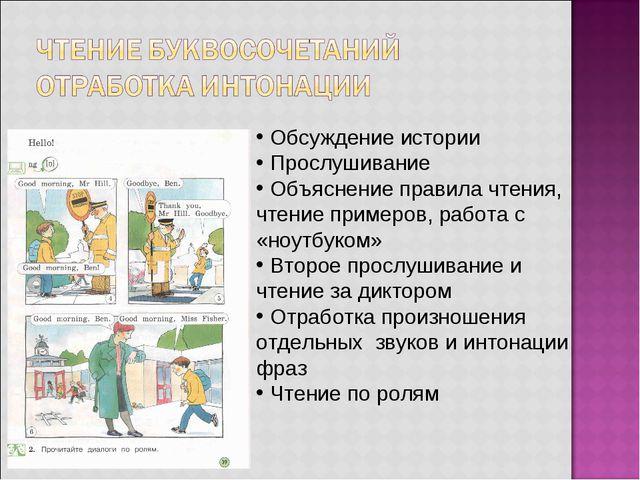 Обсуждение истории Прослушивание Объяснение правила чтения, чтение примеров,...