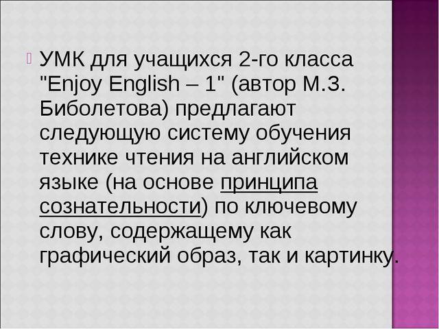 """УМК для учащихся 2-го класса """"Enjoy English – 1"""" (автор М.З. Биболетова) пре..."""
