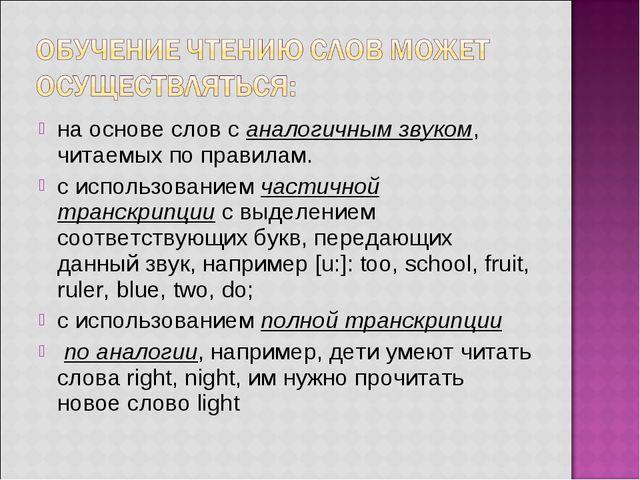 на основе слов с аналогичным звуком, читаемых по правилам. с использованием ч...