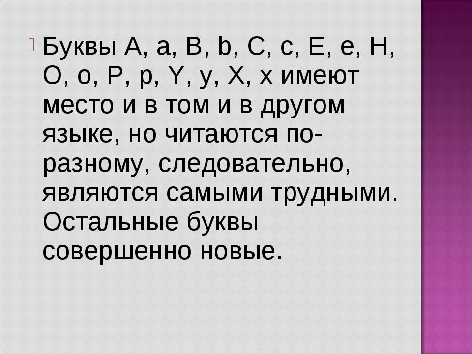 Буквы A, a, B, b, C, c, E, e, H, O, o, P, p, Y, y, X, x имеют место и в том и...