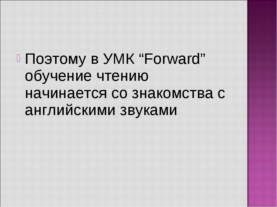 """Поэтому в УМК """"Forward"""" обучение чтению начинается со знакомства с английским..."""
