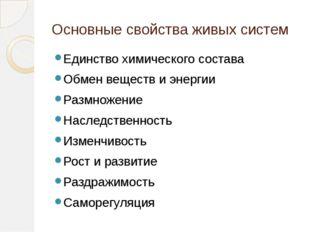 Основные свойства живых систем Единство химического состава Обмен веществ и э
