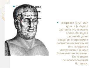 Теофраст (372—287 до н. э.)- Изучал растения. Им описано более 500 видов раст