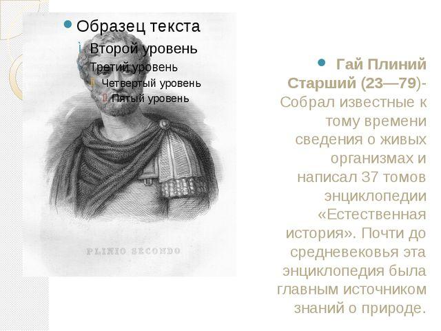 Гай Плиний Старший (23—79)- Собрал известные к тому времени сведения о живых...