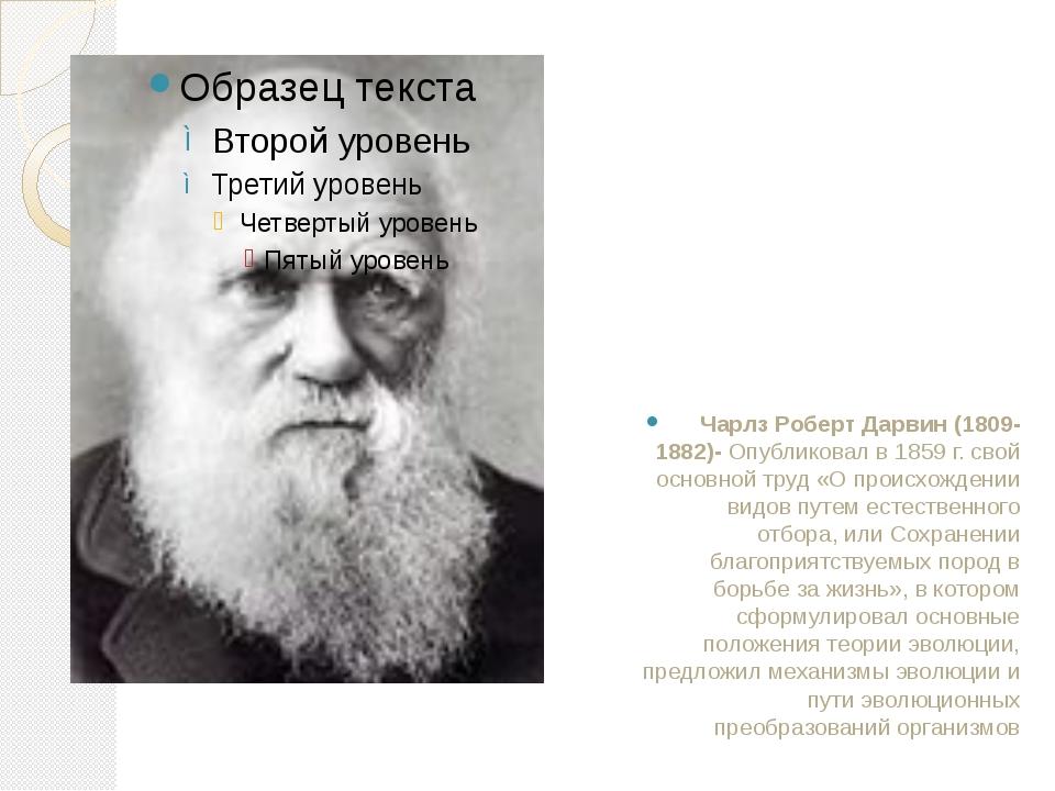 Чарлз Роберт Дарвин(1809-1882)- Опубликовал в 1859 г. свой основной труд «О...