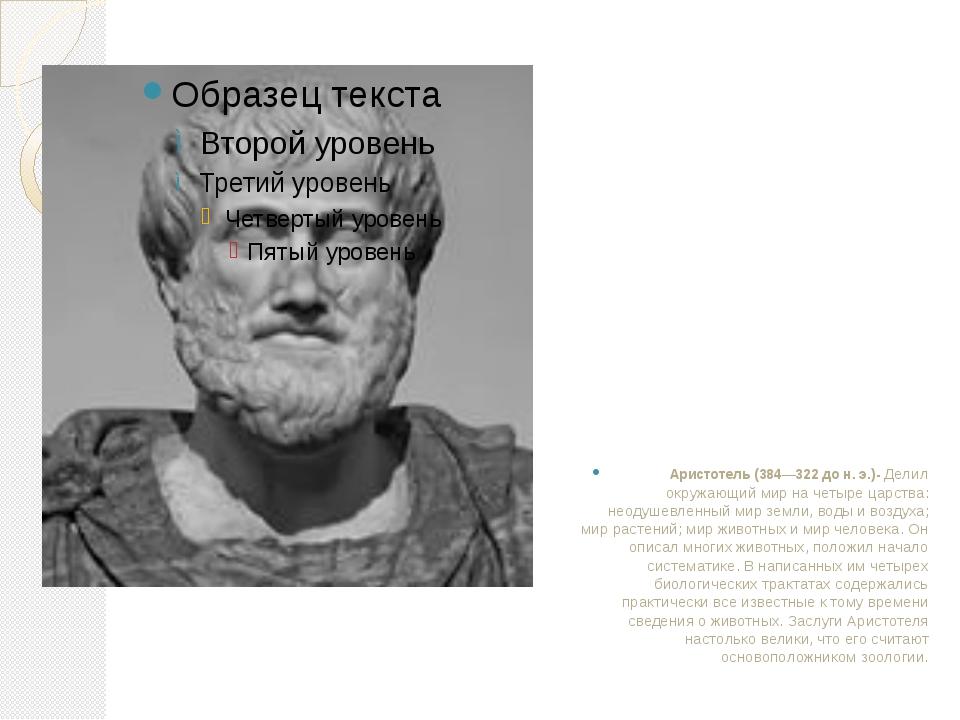 Аристотель (384—322 до н. э.)- Делил окружающий мир на четыре царства: неодуш...
