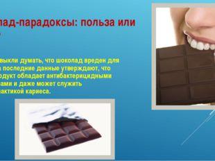 Шоколад-парадоксы: польза или вред? Мы привыкли думать, что шоколад вреден дл